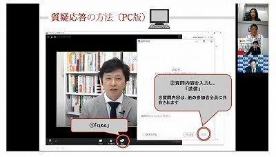 オンラインセミナー質疑応答.jpg