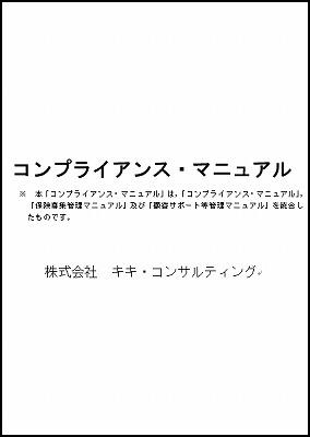 コンプライアンス・マニュアル.jpg