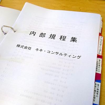 内部規定集ファイル.jpg