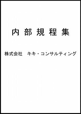 内部規定集.jpg