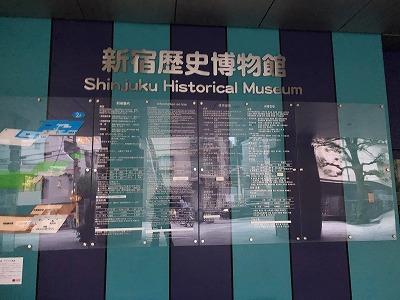 新宿歴史博物館 (8).jpg