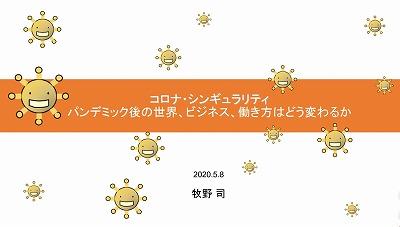 牧野先生セミナー1.jpg
