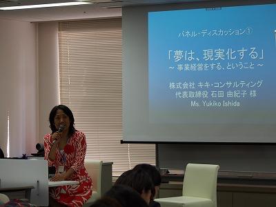 AIG CEO レディースサミット 女性 役員 賠償責任保険 企業保険 法人保険 法人 企業 キキコンサルティング 石田由紀子