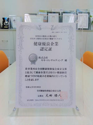 銀の認定2019 (1).jpg