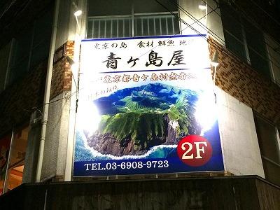 新宿 青ヶ島屋 保険会社 代理店 美味しいお店