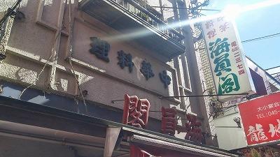 2016.5.jpg 海員閣