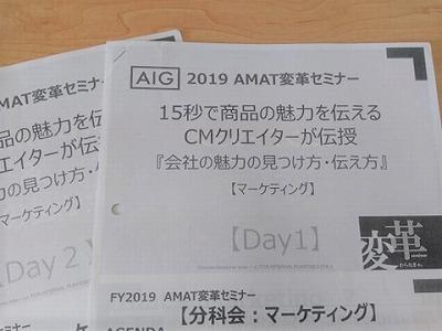 AMAT2019 (2).jpg