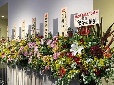 Bungakuza 5.jpg