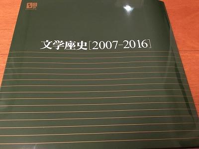 Bungakuza6.jpg