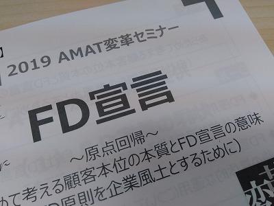 FD宣言.jpg