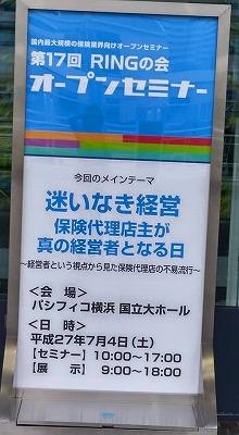 リングの会 入口 案内図 保険代理店 経営者RING案内.jpg