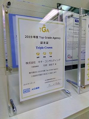 TGA2018.jpg
