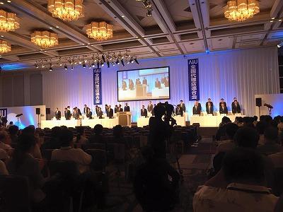 AIU 全国 代理店 成績 優秀 大阪