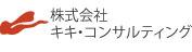 株式会社 キキ・コンサルティング