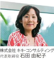 代表取締役 石田 由紀子