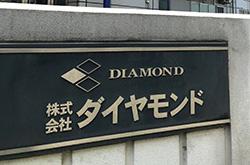ダイヤモンド印刷工業株式会社