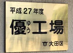 平賀機械工業株式会社