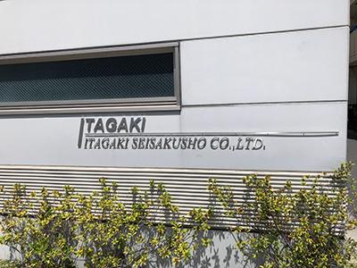 株式会社板垣製作所